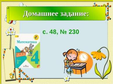Домашнее задание: с. 48, № 230