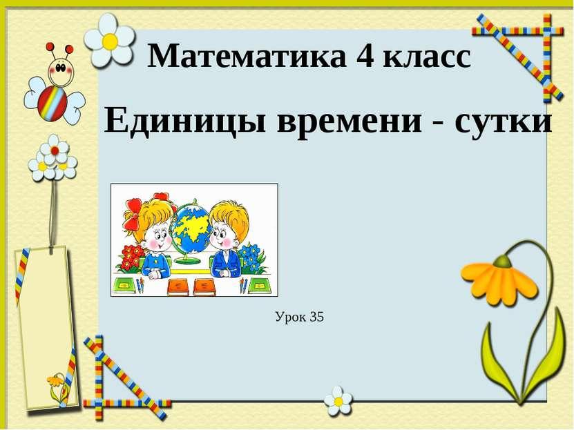 Математика 4 класс Единицы времени - сутки Урок 35