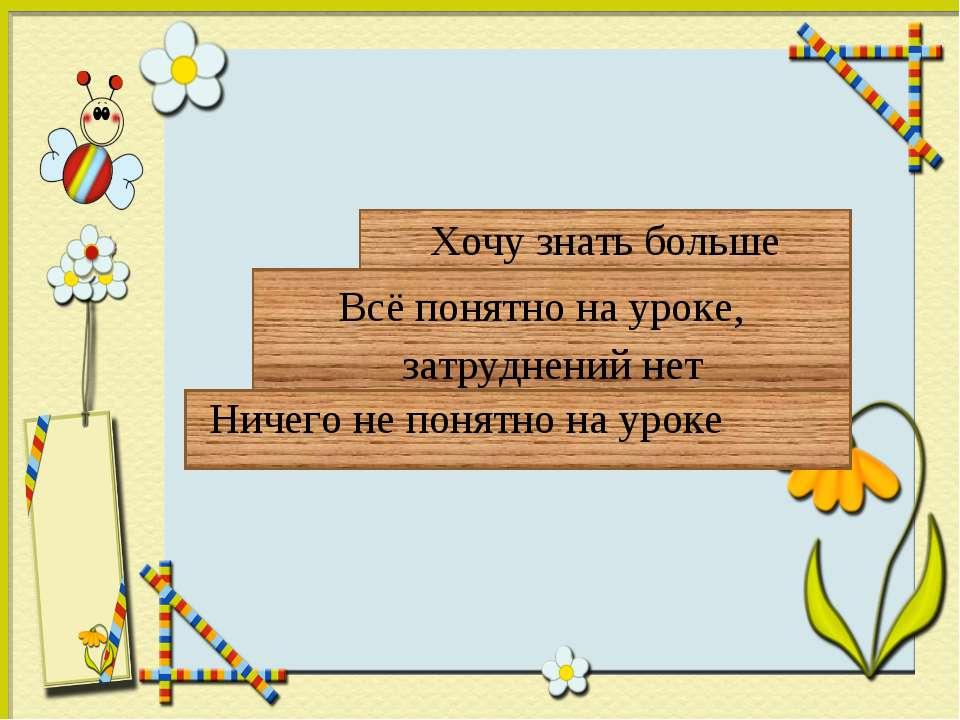 Ничего не понятно на уроке Всё понятно на уроке, затруднений нет Хочу знать б...