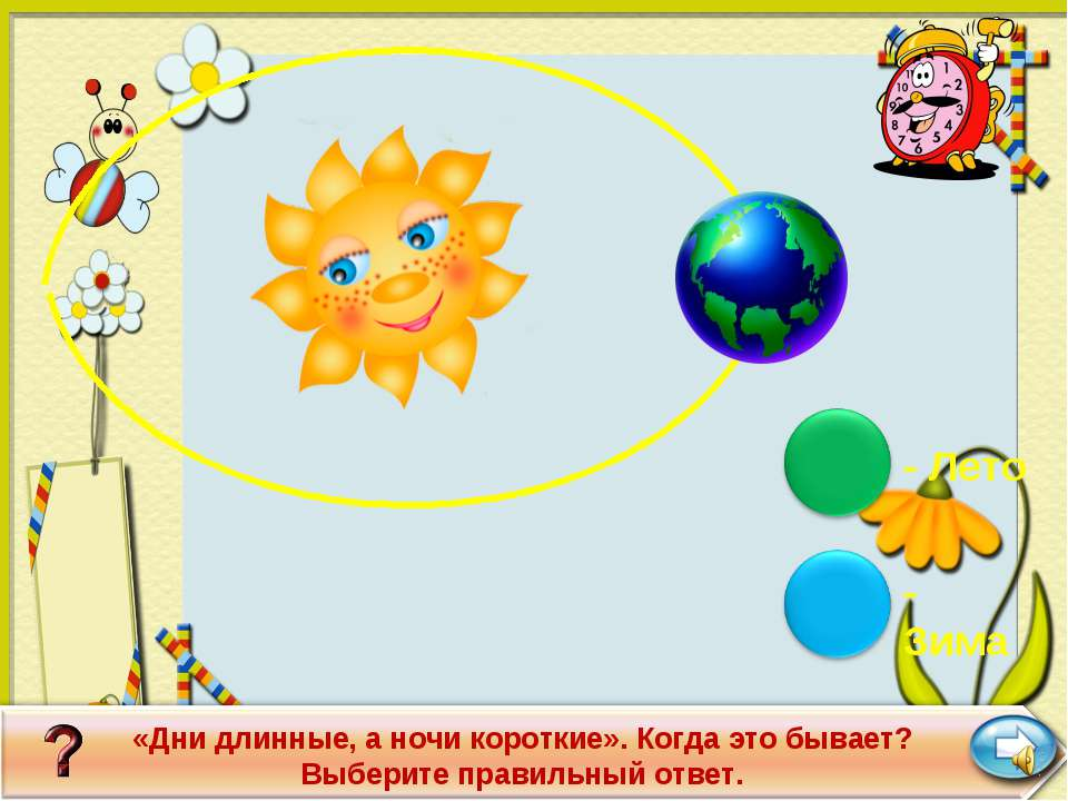 - Лето - Зима