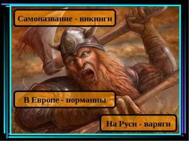 Самоназвание - викинги В Европе - норманны На Руси - варяги