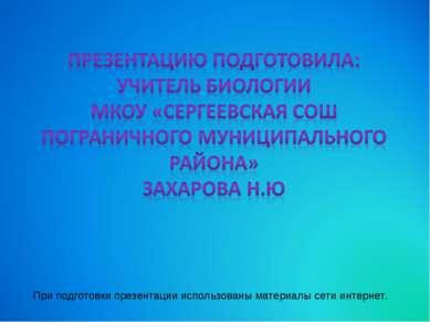 При подготовки презентации использованы материалы сети интернет.