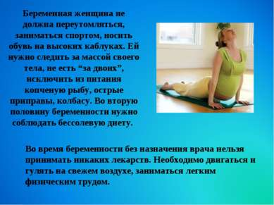 Беременная женщина не должна переутомляться, заниматься спортом, носить обувь...