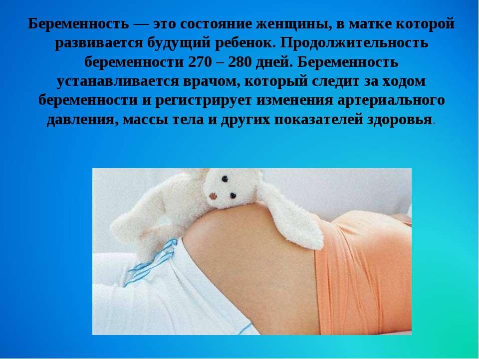 Беременность — это состояние женщины, в матке которой развивается будущий реб...