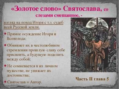 взгляд на поход Игоря с т.з. судеб всей Русской земли. Прямое осуждение Игоря...