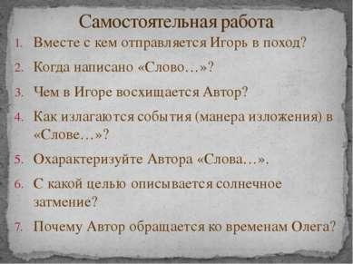 Вместе с кем отправляется Игорь в поход? Когда написано «Слово…»? Чем в Игоре...