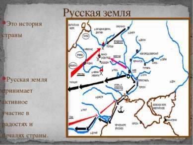Это история страны Русская земля принимает активное участие в радостях и печа...