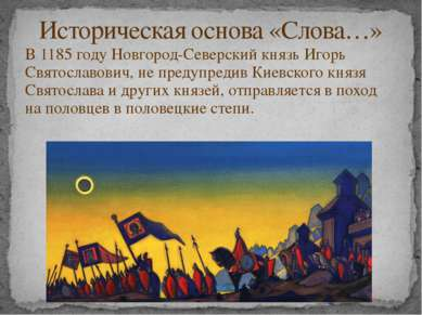Историческая основа «Слова…» В 1185 году Новгород-Северский князь Игорь Свято...