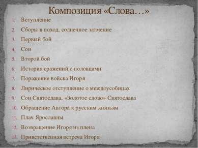 Вступление Сборы в поход, солнечное затмение Первый бой Сон Второй бой Истори...