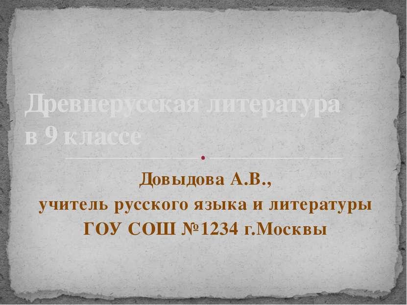 Древнерусская литература в 9 классе Довыдова А.В., учитель русского языка и л...