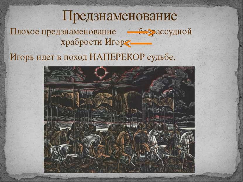 Предзнаменование Плохое предзнаменование безрассудной храбрости Игоря Игорь и...