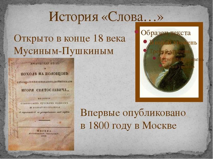 История «Слова…» Открыто в конце 18 века Мусиным-Пушкиным Впервые опубликован...