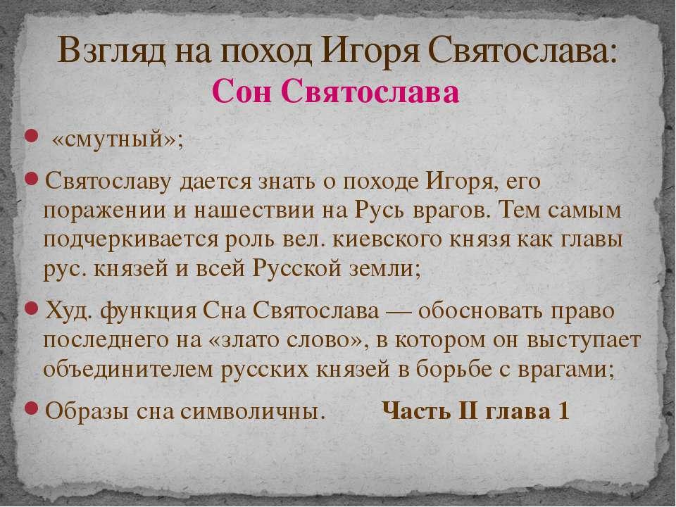 Сон Святослава «смутный»; Святославу дается знать о походе Игоря, его поражен...