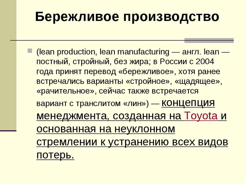 (lean production, lean manufacturing— англ. lean— постный, стройный, без жи...