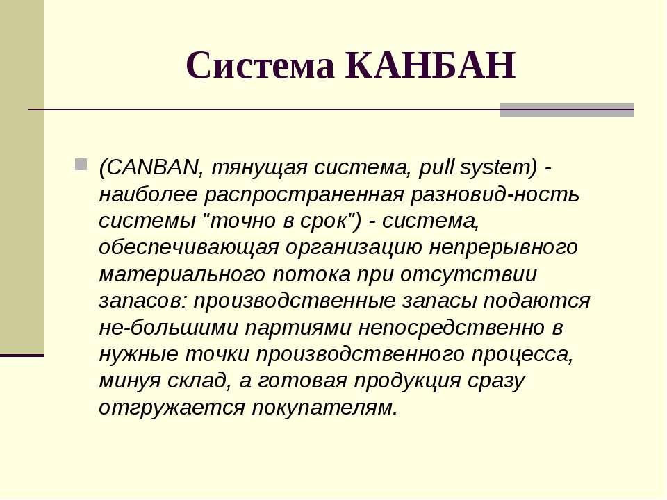 Система КАНБАН (CANBAN, тянущая система, pull system) - наиболее распростране...