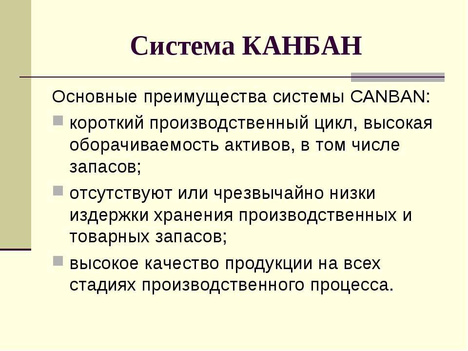Система КАНБАН Основные преимущества системы CANBAN: короткий производственны...