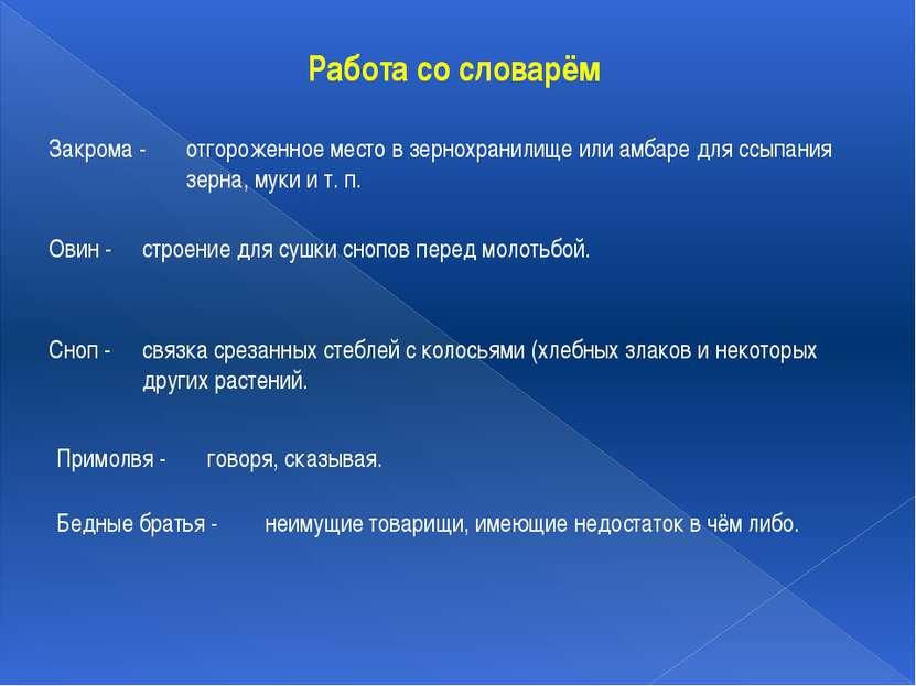 Работа со словарём Закрома - отгороженное место в зернохранилище или амбаре д...
