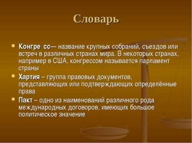Словарь Конгре сс— название крупных собраний, съездов или встреч в различных ...