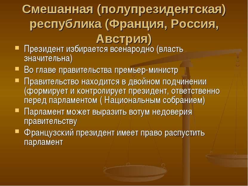 Смешанная (полупрезидентская) республика (Франция, Россия, Австрия) Президент...