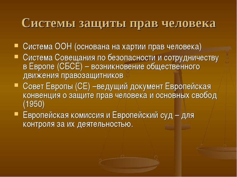 Системы защиты прав человека Система ООН (основана на хартии прав человека) С...