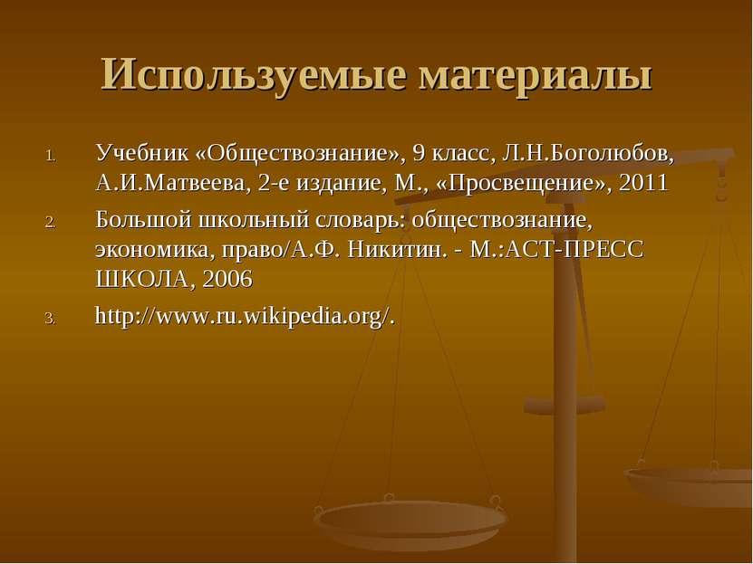 Используемые материалы Учебник «Обществознание», 9 класс, Л.Н.Боголюбов, А.И....