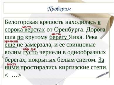 Проверим Белогорская крепость находилась в сорока верстах от Оренбурга. Дорог...