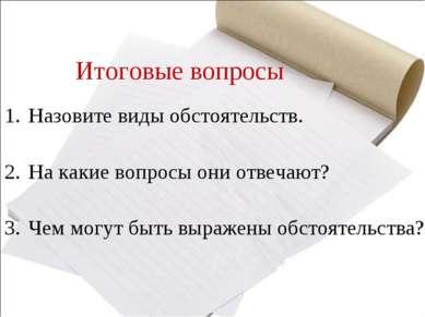 Итоговые вопросы Назовите виды обстоятельств. На какие вопросы они отвечают? ...