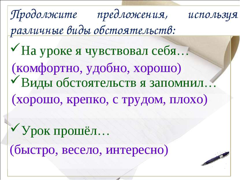 На уроке я чувствовал себя… Виды обстоятельств я запомнил… Урок прошёл… Продо...