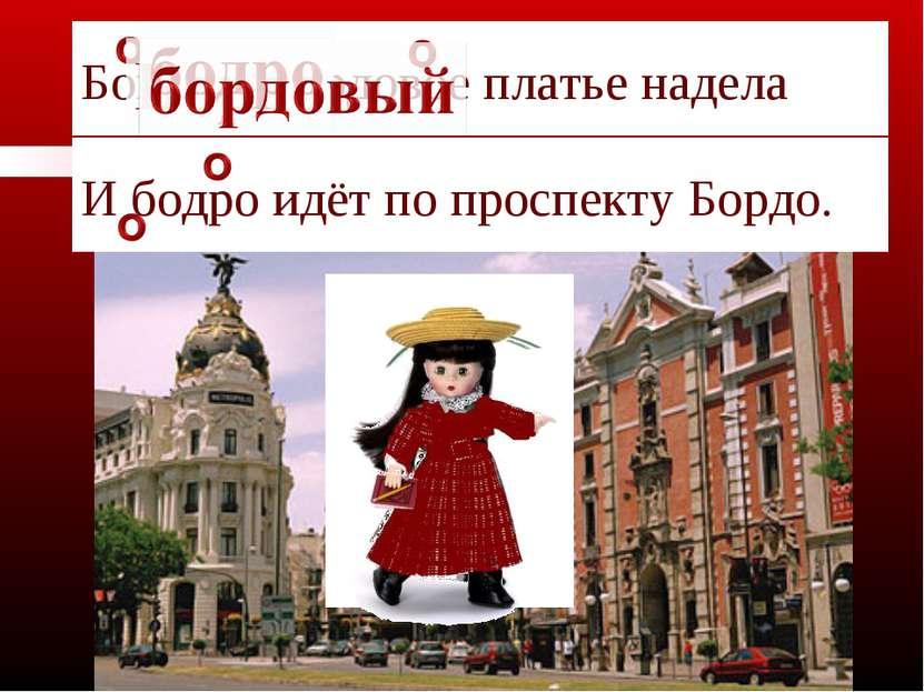 Богдана бордовое платье надела И бодро идёт по проспекту Бордо.
