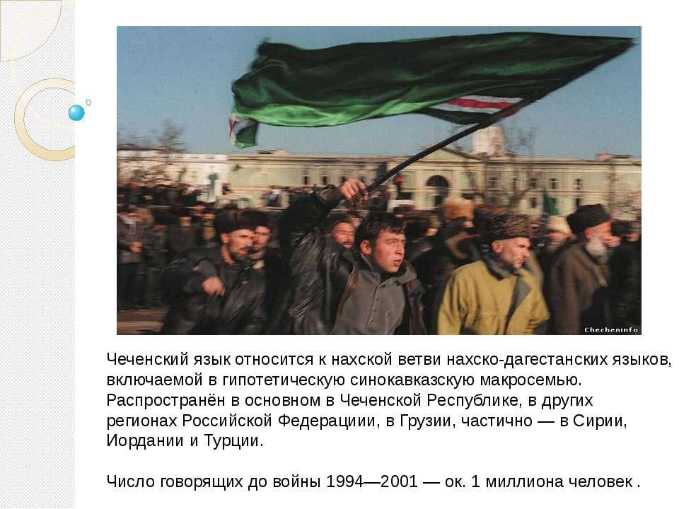 Чеченский язык относится к нахской ветви нахско-дагестанских языков, включаем...