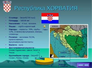 Республика ХОРВАТИЯ Столица – Загреб(700 тыс) Площадь – 56538 км2 Население –...