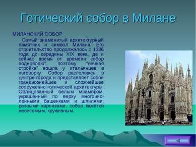 Готический собор в Милане МИЛАНСКИЙ СОБОР Самый знаменитый архитектурный памя...
