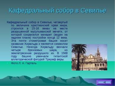 Кафедральный собор в Севилье Кафедральный собор в Севилье, четвертый по велич...