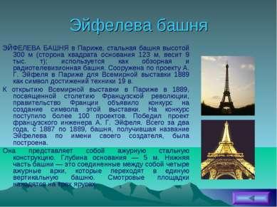 Эйфелева башня ЭЙФЕЛЕВА БАШНЯ в Париже, стальная башня высотой 300 м (сторона...