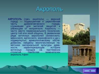 Акрополь АКРОПОЛЬ (греч. ακρόπολις — верхний город) — подвышенная и укреплённ...