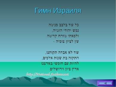 Гимн Израиля