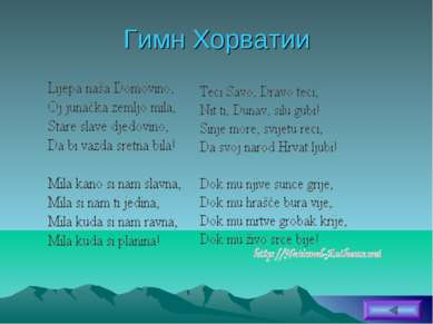 Гимн Хорватии