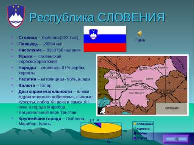 Республика СЛОВЕНИЯ Столица – Любляна(323 тыс) Площадь – 20254 км2 Население ...