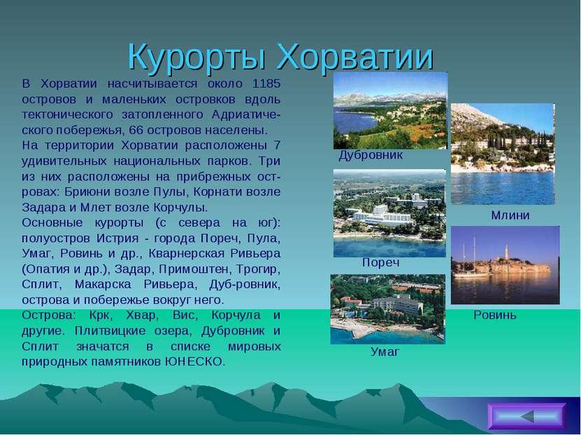 Курорты Хорватии В Хорватии насчитывается около 1185 островов и маленьких ост...
