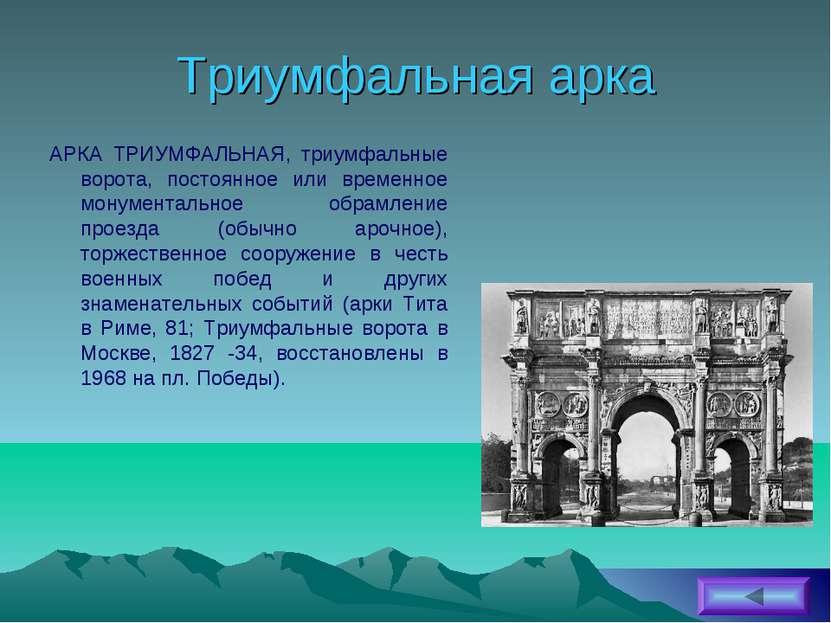 Триумфальная арка АРКА ТРИУМФАЛЬНАЯ, триумфальные ворота, постоянное или врем...