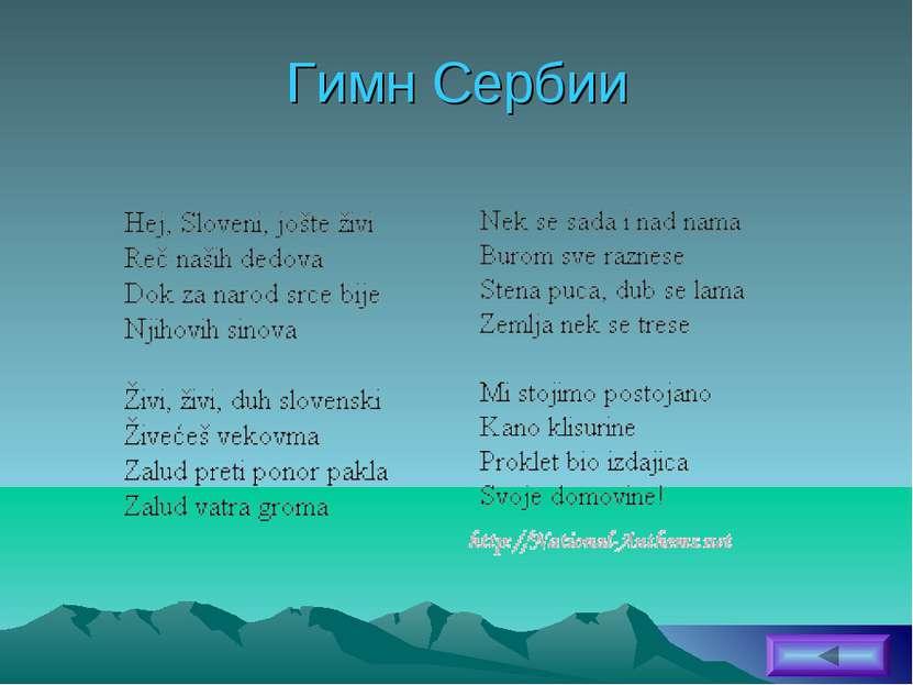 Гимн Сербии