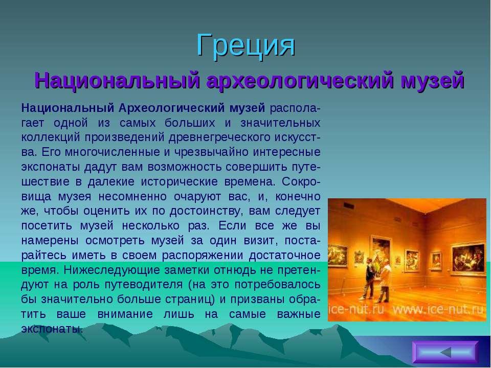 Греция Национальный археологический музей Национальный Археологический музей ...
