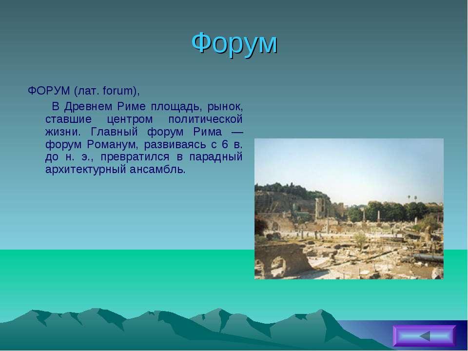 Форум ФОРУМ (лат. forum), В Древнем Риме площадь, рынок, ставшие центром поли...