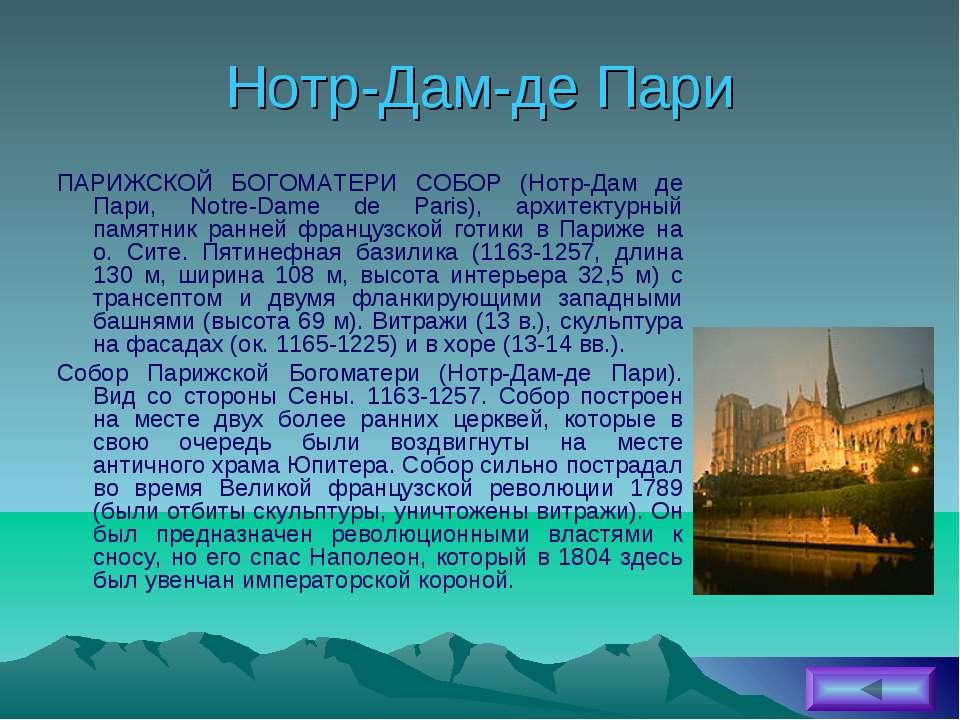 Нотр-Дам-де Пари ПАРИЖСКОЙ БОГОМАТЕРИ СОБОР (Нотр-Дам де Пари, Notre-Dame de ...