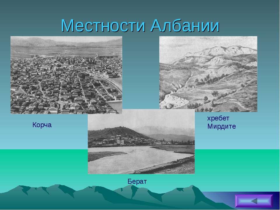 Местности Албании Корча Берат хребет Мирдите