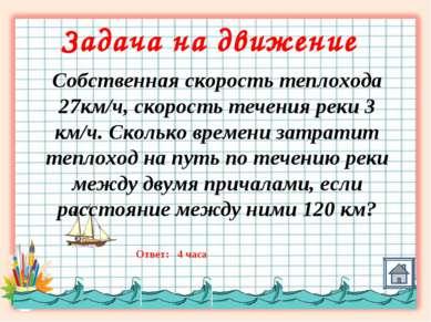 Собственная скорость теплохода 27км/ч, скорость течения реки 3 км/ч. Сколько ...