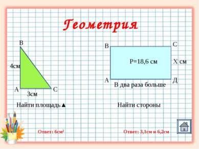 Геометрия Х см В два раза больше Найти стороны Р=18,6 см 3см 4см Найти площад...