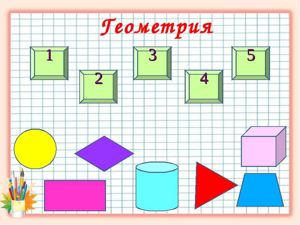Геометрия 1 5 3 2 4