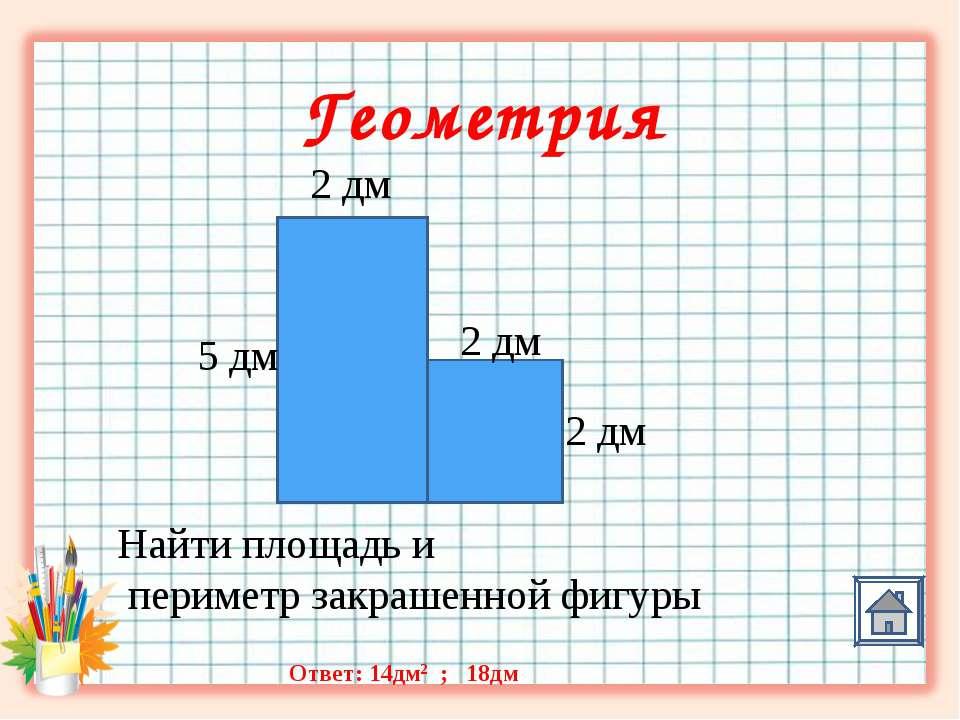 Геометрия 2 дм 2 дм 2 дм 5 дм Найти площадь и периметр закрашенной фигуры Отв...