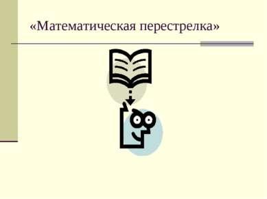 «Математическая перестрелка»